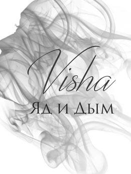 Visha-Yad-Dim